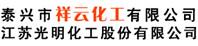 泰兴市祥云化工有限公司(光明化工)