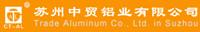 苏州中贸铝业有限公司