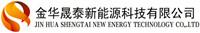 金华晟泰新能源科技有限公司