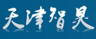 天津市智昊汽车部件有限公司