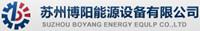 苏州博阳能源设备有限公司