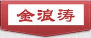 永年县金浪涛紧固件有限公司
