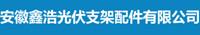 安徽鑫浩光伏支架配件有限公司