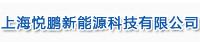 上海悦鹏新能源科技有限公司