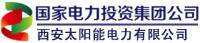 中电投西安太阳能电力有限公司