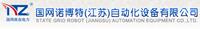 国网诺博特江苏自动化设备有限公司