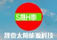 晟泰太阳能源科技有限公司