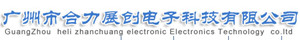 广州合力展创电子科技有限公司