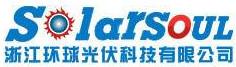 浙江环球光伏科技有限公司