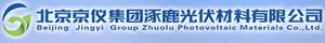 北京京仪集团涿鹿光伏材料有限公司