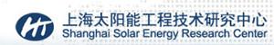 上海太阳能工程技术研究中心