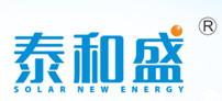 深圳市泰和盛新能源科技有限公司