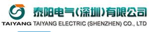 泰阳电气(深圳)有限公司