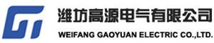 潍坊高源电气有限公司