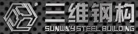 山东三维钢结构股份有限公司