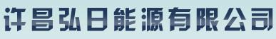许昌弘日能源有限公司