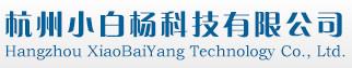 杭州小白杨科技有限公司
