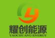 云南耀创能源开发有限公司