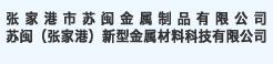 张家港市苏闽金属制品有限公司