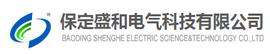 保定盛和电气科技有限公司