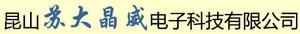 昆山苏大晶威电子科技有限公司