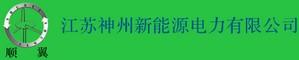 江苏神州风力发电机有限公司