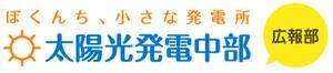 Taiyoukoh-Hatsuden-Chubu Corporation