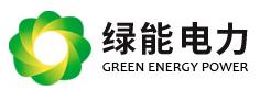 江苏绿能电力科技有限公司