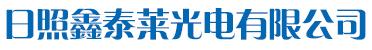 日照鑫泰莱光电有限公司