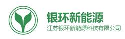 江苏银环新能源科技有限公司
