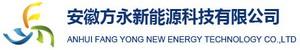 安徽方永新能源科技有限公司