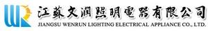 江苏文润照明电器有限公司