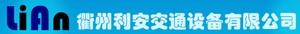 衢州利安交通设备有限公司