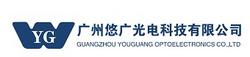 广州悠广光电科技有限公司