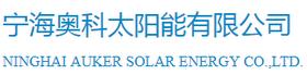宁海奥科太阳能有限公司