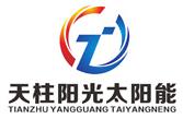 北京天柱阳光太阳能科技有限公司