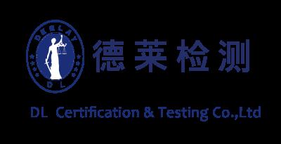 深圳德莱检测公司