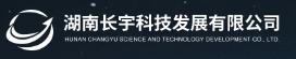 湖南省长宇科技发展有限公司