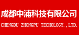 成都中浦科技有限公司
