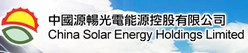 中国源畅光电能源控股有限公司