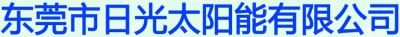 东莞市日光太阳能有限公司