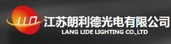 扬州朗利德光电科技有限公司