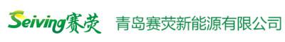 青岛赛荧新能源有限公司
