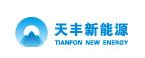 河南天丰新能源科技股份有限公司