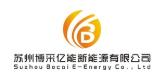 苏州博采亿能新能源有限公司