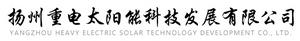 扬州重电太阳能科技发展有限公司