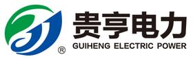 上海贵亨电力科技有限公司