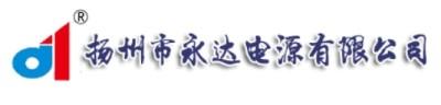 扬州市永达电源有限公司