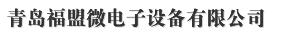 青岛福盟微电子设备有限公司