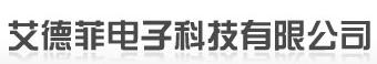 深圳市艾德菲电子科技有限公司